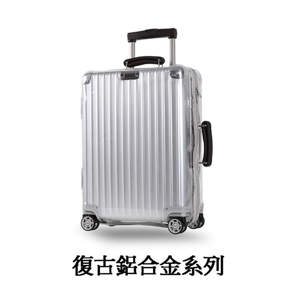 ★飛租不可★實體店面 RIMOWA專用款保護套 / 行李箱套 《CLASSIC FLIGHT系列》
