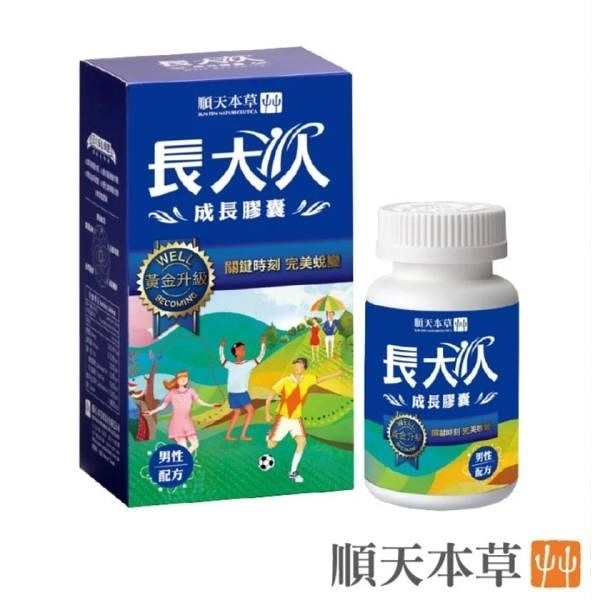 【南紡購物中心】【順天本草】成長膠囊黃金版-男方(60顆/盒)