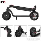 摺疊式電動滑板車電動踏板車歡喜X8小型迷你代步車成年男女 雙十二全館免運
