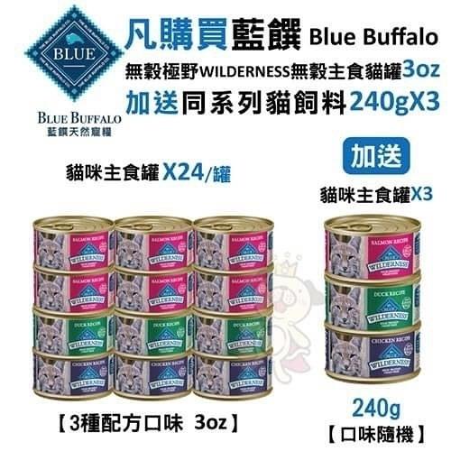 【24罐組+贈3罐】*KING*Blue Buffalo藍饌《WILDERNESS無穀極野貓罐系列》3oz 貓咪主食罐 多種口味