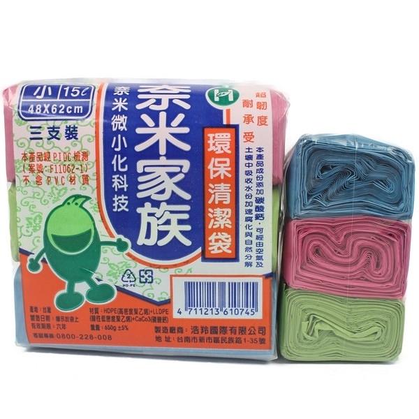 垃圾袋 清潔袋 環保清潔袋(小型)/一包3支入{促79}