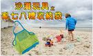 沙灘玩具 之 亂七八糟收納袋 居家玩具收...