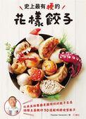 史上最有梗的花樣餃子:日本最難預約的名店主廚,教你超美味、包法創新的50道餃料..