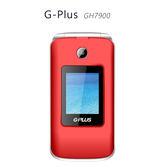 G-PLUS GH7900 雙螢幕摺疊式手機(全配)