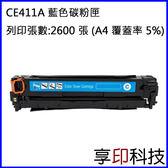 【享印科技】HP CE411A/305A 藍色副廠碳粉匣 適用 LJ Pro color MFP M351/M375/M451/M475