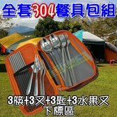【JIS】A370 全套304 便攜餐具組 三人套裝 不鏽鋼餐具 旅行餐具 野餐 筷子 湯匙 叉子 水果叉 收納袋