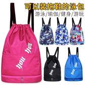 全館83折游泳包干濕分離女韓國便攜泳衣收納袋防水包男游泳裝備雙肩沙灘包