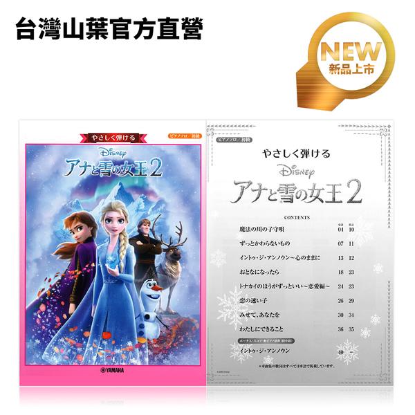 Yamaha 迪士尼鋼琴獨奏 冰雪奇緣2 簡易版(初級、中級) 日本進口 官方獨賣樂譜