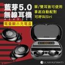 立體環繞音質+電量顯示5.0雙耳防水無線藍芽耳機 迷你耳機 隱形 可通話 入耳式 呼叫SIRI「RA064」