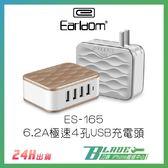 【刀鋒】國際領導品牌 藝鬥士 Earldom ES-165 6.2A極速4孔智能USB充電頭 快充 充電器
