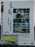 挖寶二手片-T03-379-正版DVD-華語【十年】-五個香港故事 一個不想見到的將來(直購價)