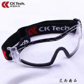 安全防護眼鏡防塵防沖擊護目鏡