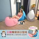 【班尼斯國際名床】【企鵝懶骨頭沙發椅】懶骨頭沙發椅/單人造型沙發/豆豆椅/抬腿枕