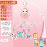 音樂鈴 新生兒嬰兒床鈴 手搖鈴床頭安撫音樂0-1歲女0-3-6-12個月寶寶玩具T 2色