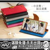 小文青站立皮套 S8 Plus S7 Edge A7 J7 2016 Note5 手機殼保護殼 S8+ A710x J710 磁扣側掀手機套 翻蓋保護套 ARZ