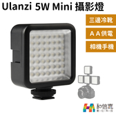 【和信嘉】Ulanzi mini補光燈 直播補光燈 打燈 相機手機可用