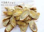 好食光 牛蒡脆片(120g)