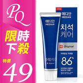 韓國 MEDIAN 86%強效潔淨去垢去漬牙膏 120g【PQ 美妝】
