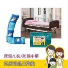 臥床用品三件組 床包/中單/L枕 臥床/翻身/擺位/失禁/護理