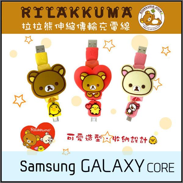 ☆正版授權 拉拉熊 USB伸縮傳輸線/充電線/SAMSUNG GALAXY Core LTE G386F/Prime G360H G360G 小奇機/Plus G3500