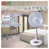 【柏森牌】14吋 小太陽鹵素燈管電暖器 PS-805