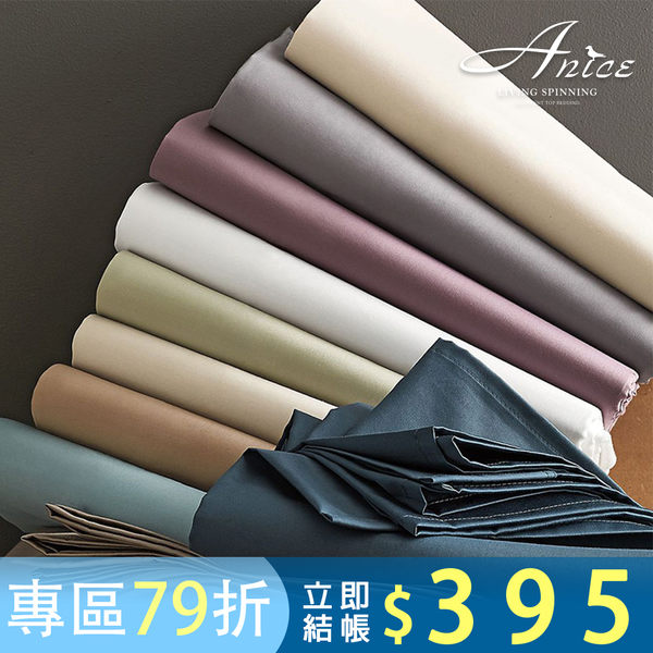 60支棉300針高織密精梳純棉零碼單床包/加大 CO-6002(多色任選)(A-nice)