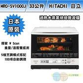 HITACHI 日立 33L過熱水蒸氣烘烤微波爐 MRO-SV1000J