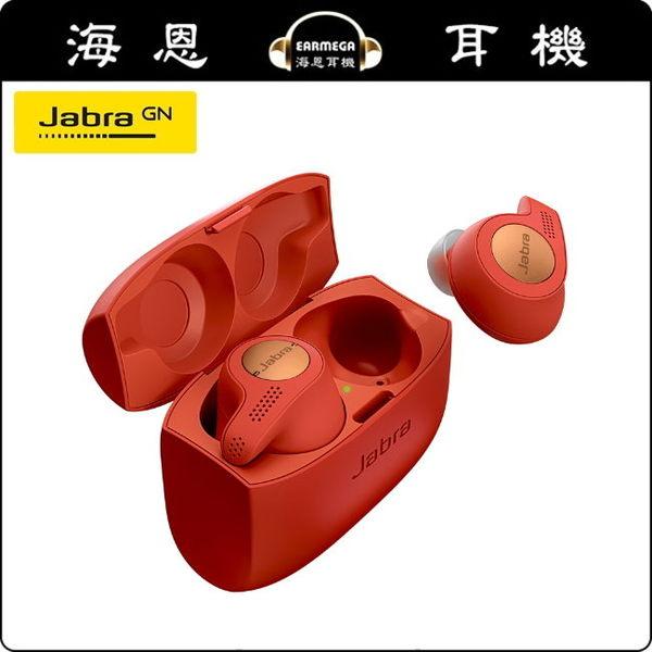【海恩數位】丹麥Jabra Elite Active 65t 紅色 真無線運動藍牙耳機 專業品質耐用 IP56防塵防水等級認證