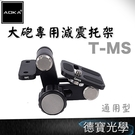 AOKA T-MS 減震托架 飛羽週邊配件 大砲專用 長焦鏡頭 公司貨 德寶光學