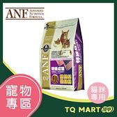 ANF 特級成貓 6kg【TQ MART】