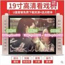 【3C】金正 XY-2205看戲機19寸老人唱戲機高清廣場舞視頻播放器 MP4/