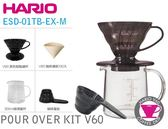 HARIO V60 黑色樹脂濾杯 咖啡壺組 ESD-01TB 300ML