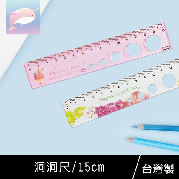 珠友PF-11018 洞洞尺/直尺/測量尺/製圖/測量-15cm-Pastel Fantasy