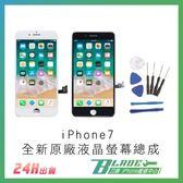 【刀鋒】iPhone7 全新原廠液晶螢幕總成 液晶破裂 觸控不良 現場維修 保固一年