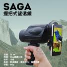 攝彩@SAGA 握把手機望遠鏡 薩伽充氮...