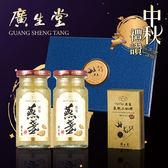 【廣生堂】中秋禮讚-黃金燕盞冰糖燕窩145MLx2入禮盒優惠組