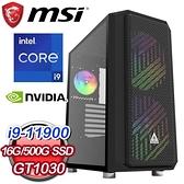 【南紡購物中心】微星系列【閃耀星火】i9-11900八核 GT1030 電競電腦(16G/500G SSD)