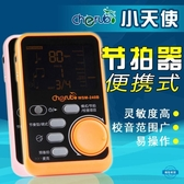 調音器小天使WSM-240B多功能鋼琴吉他電子節拍器古箏古琴專用調音校音器