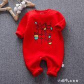嬰兒大紅連體衣服秋冬裝新生兒純棉保暖夾棉哈衣寶寶新年爬服春裝 小確幸生活館