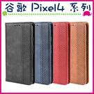 Google Pixel 4 XL 復古紋皮套 隱形磁吸手機套 支架 素色保護殼 內裡軟套 商務手機殼 可插卡