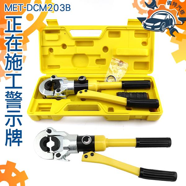 [儀特汽修]液壓壓管鉗 不鏽鋼壓接鉗 卡管壓管鉗 不鏽鋼壓管工具 GC1525 油壓卡管鉗