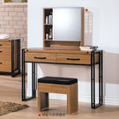 【森可家居】伊森工業風3.3尺鏡台(含椅...