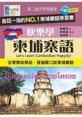 快樂學柬埔寨語(附MP3)