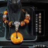 汽車檔位珠裝飾品檔把檔桿佛珠車載自動擋高檔車內貔貅掛件 千千女鞋