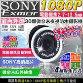 監視器 AHD 1080P 30顆微奈米紅外線 槍型攝影機 SONY晶片 戶外 2.7-13.5mm電動式鏡頭 UTC OSD 台灣安防