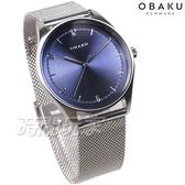 OBAKU 源自丹麥 極簡風格 生活哲學 藍色 米蘭帶 不銹鋼 女錶 中性錶 男錶 大錶 V235GXCLMC