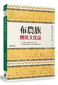 布農族傳統文化誌