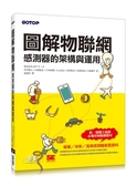 (二手書)圖解物聯網:感測器的架構與運用