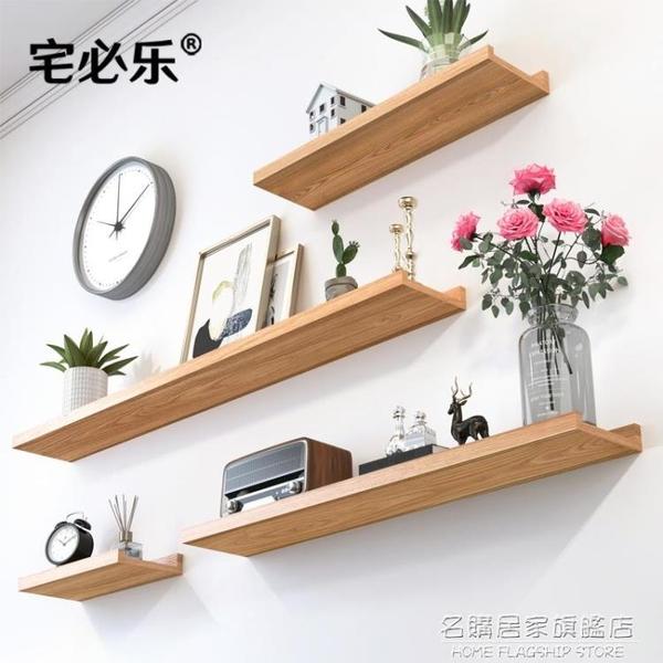 實木一字隔板免打孔北歐層板墻壁掛墻面擱板電視墻裝飾墻上置物架 NMS名購新品