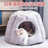 貓窩貓屋 加厚半封閉式貓睡袋貓房子貓床 冬季保暖深度睡眠貓咪窩wy